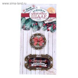 Набор декоративных элементов Новогоднее шале «Загадай желание»