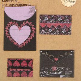 """Набор декоративных мини-конвертиков """"Верь в мечты"""""""