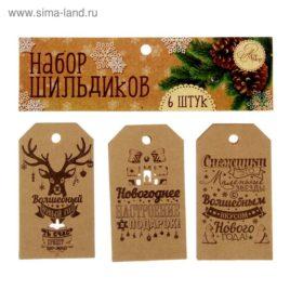 """Набор декоративных шильдиков """"Крафтовый"""""""