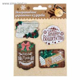 """Набор декоративных элементов """"Новогоднее шале"""""""