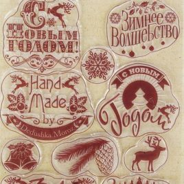 Набор штампов для творчества «Зимнее шале»