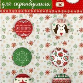 "Набор декоративных камушков ""Cristmas diary"""