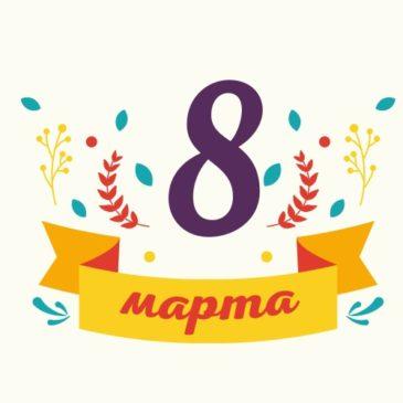 C 8 Марта