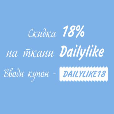 Скидка на ткани Dailylike