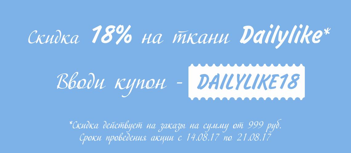 Ткань Dailylike